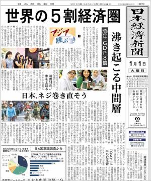 日経元旦記事写真