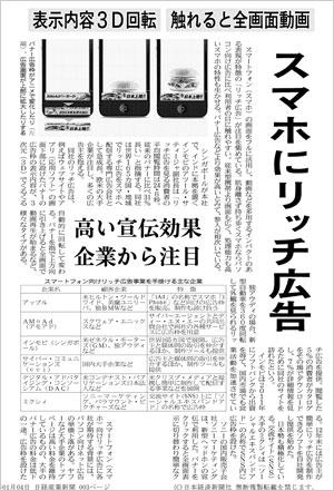 日経産業新聞記事写真